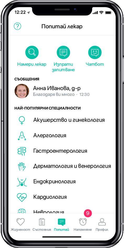 Healee - приложение за връзка с лекар