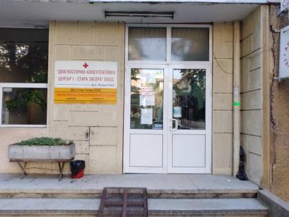 ДКЦ 1 Стара Загора
