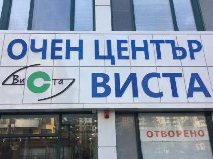 МЦ Виста