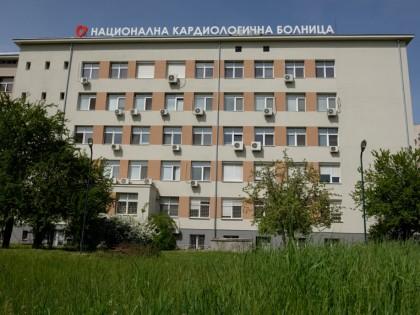 МЦ НКБ (Национална Кардиологична Болница)