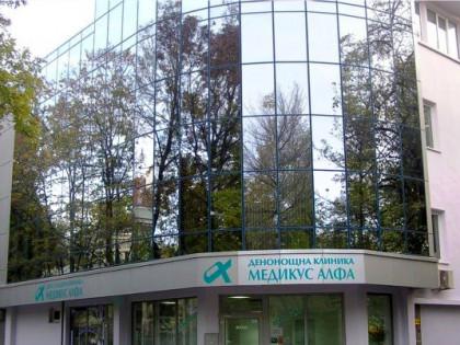 Клиника Медикус Алфа