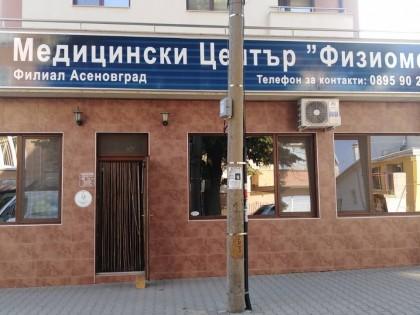МЦ Физиомед - филиал Асеновград