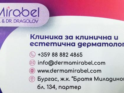 Клиника Мирабел