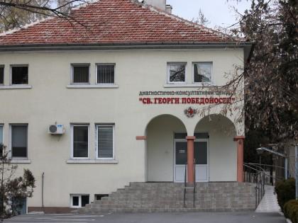 ДКЦ Св. Георги Победоносец