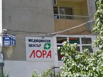 МЦ Лора - филиал Гоце Делчев