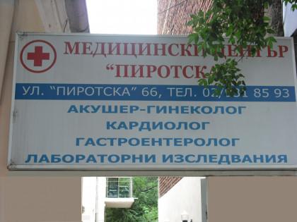 МЦ Пиротска