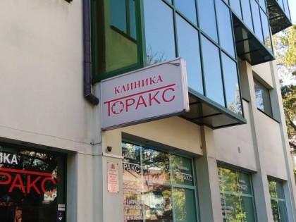 АГ Клиника Торакс Пловдив
