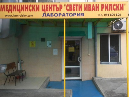 МЦ Св. Иван Рилски Шумен