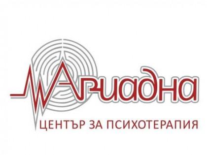 Център за психологическо консултиране и психотерапия Ариадна