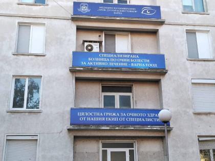 Очен МЦ Варна