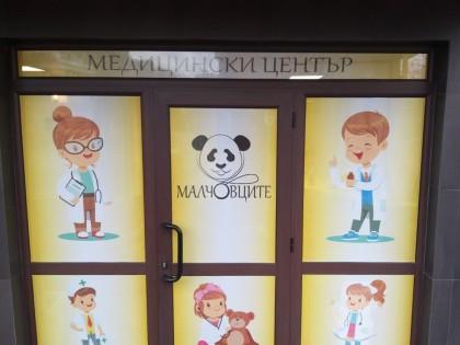 МЦ Малчовците