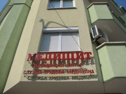 МЦ Медищит