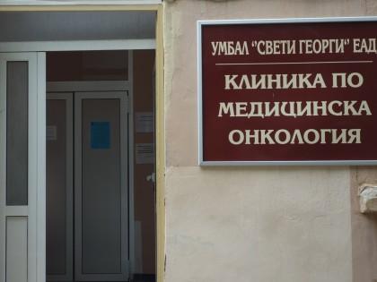 Клиника по Онкология и Хематология - УМБАЛ Св. Георги