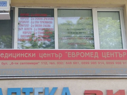 МЦ Евромед Център Пловдив