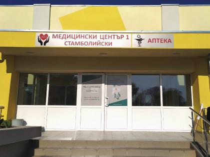 МЦ 1 Стамболийски