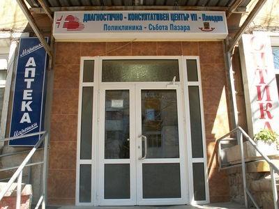 ДКЦ 7 Пловдив