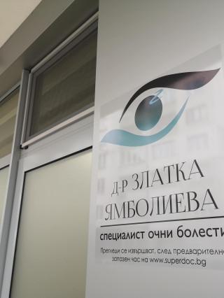 Д-р Златка Ямболиева