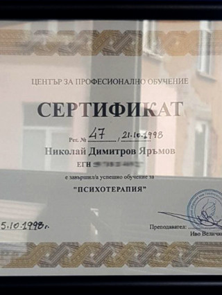 Николай Яръмов, д-р