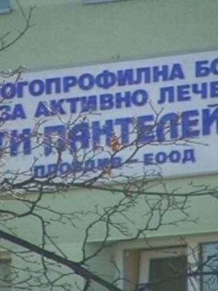 Д-р Пенка Монева-Димитрова