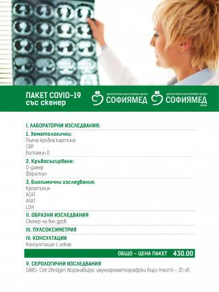 Пакети за коронавирус диагностика - ДКЦ Софиямед