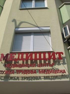 Д-р Силвия Малева
