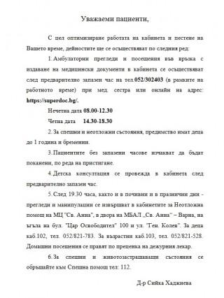 Д-р Сийка Хаджиева