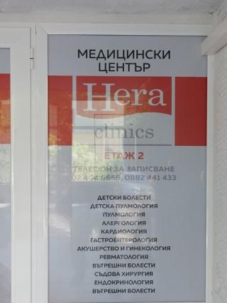 Дежурен кабинет МЦ Хера