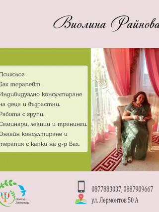 Виолина Райнова