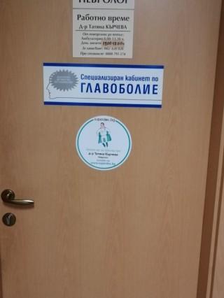 Д-р Татяна Кърчева