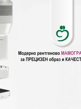 Мамографско изследване - Мамография