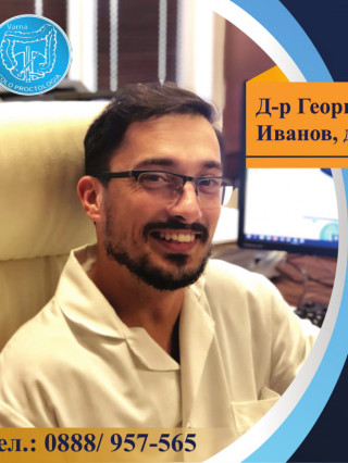 Д-р Георги Иванов, дм