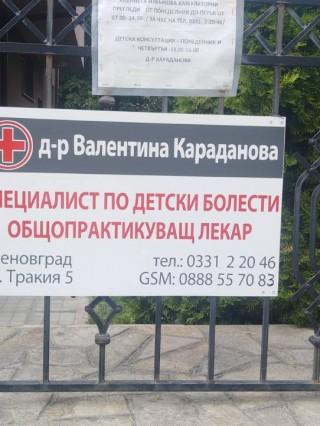 Д-р Валентина Караданова