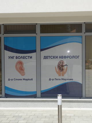 Д-р Стоян Марков, дм