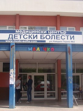 Д-р Вероника Петрова, дм