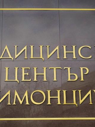 Д-р Татяна Симеонова